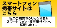 スマートフォン携帯サイトはこちら